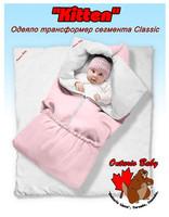 Одеяло-трансформер Ontario Baby CLASSIC