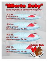 Подушка Ontario Baby Alberta Baby 40х60 (пух 50%) 600 гр.