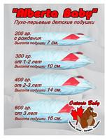 Подушка Ontario Baby Alberta Baby (40х60) (30% пух) 600 гр.