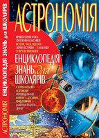 Книга Астрономія. Енциклопедія знань для школярів