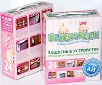 """Безопаски Набор """"Анти Ай"""" 24 предмета"""